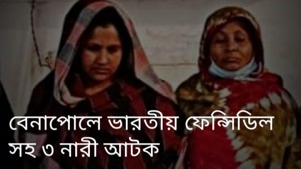 বেনাপোলে ভারতীয় ফেনসিডিলসহ ৩ নারী আটক