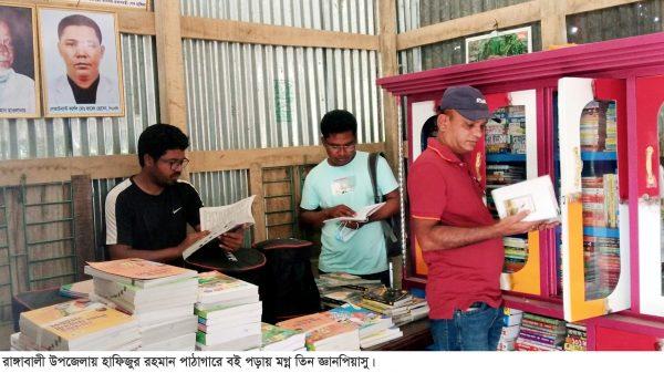 রাঙ্গাবালীতে লে. কর্ণেল জাবেদের উদ্যোগ প্রত্যন্ত গ্রামে আলো ছড়াবে পাঠাগার
