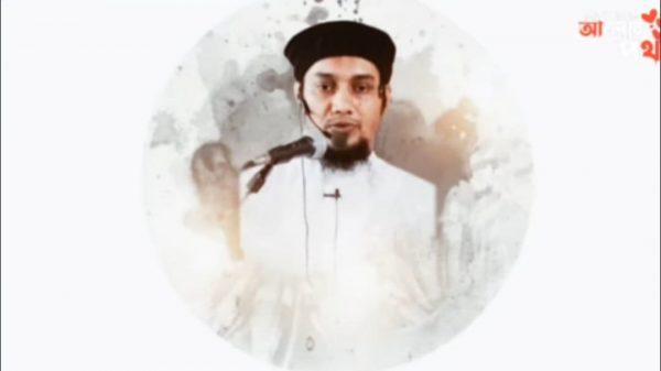 বাংলাদেশে সামাজিক মাধ্যমে আলোচিত একজন ইসলামী বক্তা আবু ত্ব-হা মুহাম্মদ আদনান নিখোঁজ