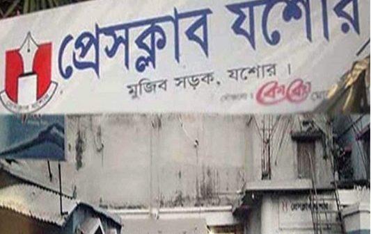 যশোর প্রেসক্লাবে নির্বাচন '১' জুলাই